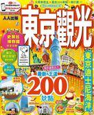 (二手書)東京觀光:MM哈日情報誌系列4