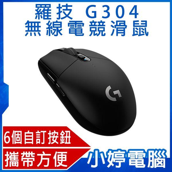 【限時3期零利率】全新 Logitech 羅技 G304 無線電競滑鼠
