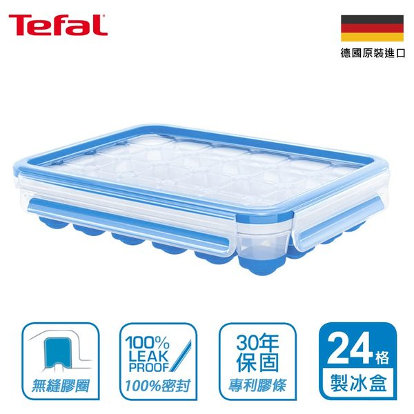 Tefal法國特福 德國EMSA原裝 無縫膠圈PP保鮮盒 單顆按壓式製冰盒24格 SE-K3023612