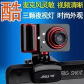 網路攝影機帶麥克風話筒夜視筆記本用視頻usb主播高清台式電腦攝像頭【大咖玩家】