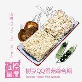 樹豆皇帝.樹豆QQ香菇綜合麵(六入/袋)﹍愛食網