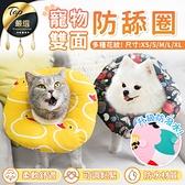 現貨!寵物雙面防舔圈-XS款 防潑水升級 寵物 伊麗莎白頭套 貓咪 狗狗 甜甜圈頭套 #捕夢網