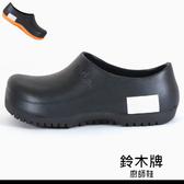 男女款 鈴木牌 防油防水防滑厚底輕量 荷蘭鞋 廚師鞋 工作鞋 雨鞋 餐飲 防水工作鞋 59鞋廊