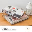 堆疊收納籃/收納/野餐/折疊【F0028】Wire極簡手提鐵線籃S  完美主義