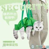 貓保定包貓咪固定包貓咪背包透氣貓包外出便攜手提袋【千尋之旅】
