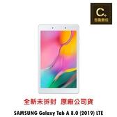 SAMSUNG Galaxy Tab A8.0 T295 (2019) LTE (2G/32G) 【吉盈數位商城】
