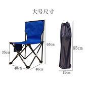 便攜式折疊椅帶靠背小椅子釣魚椅馬扎戶外寫生椅坐火車板凳畫畫凳 QQ1840『樂愛居家館』