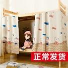 學生宿舍床簾物理遮光布ins風加厚窗簾寢室上鋪上下鋪女簡約簾子 快速出貨