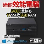 【南紡購物中心】ASUS 華碩 VivoMini PN40-COM WiFi6 迷你效能電腦(J4005/8G/1TB SSD/W10 PRO)