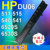 HP 高品質 日系電芯 電池 適用筆電 HP 511 515 516 540 541 6520 6520S 6530S 6531S