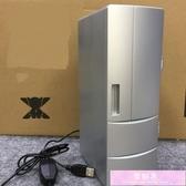 USB小冰箱 冷熱兩用家用車用凍可樂usb小冰箱中號冰箱迷你USB冰箱保冷/保熱 装饰界