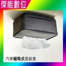 汽車磁吸面紙套 強力磁鐵 吸頂式 面紙盒 紙巾盒 收納盒 整理盒 抽取式 衛生紙 抽取盒