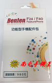 +南屯手機王+Benten奔騰 F40/F24/F28 長輩機 全新原廠配件組(電池+座充) 宅配免運費