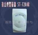 消防器材批發中心 一氧化碳警報器 ST-720 一氧化碳+瓦斯警報器2合1 瓦斯警報器 廠辦.台灣製