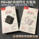 《PD+QC雙孔雙輸出 最大輸出可達20.5W 超急速快速充電器 》USB電源供應器豆腐頭旅充頭充電插頭