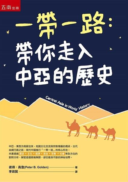 一帶一路:帶你走入中亞的歷史