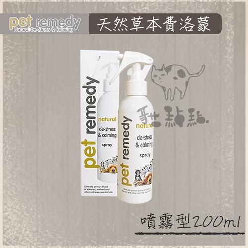 Pet Remedy放輕鬆[天然草本費洛蒙,噴霧型,200ml]