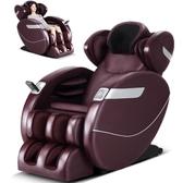 沙發按摩椅 按摩椅家用全身多功能小型新款全自動老人電動揉捏豪華機械手交換禮物dj