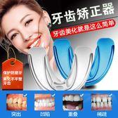 牙齒矯正器成人牙齒矯正器固定保持器硅膠夜間防磨牙齙牙天地包糾正隱形牙套全館免運下殺88折
