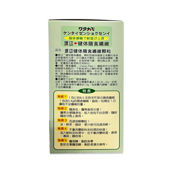 人生製藥 渡邊健體膳食纖維顆粒 21包/盒 公司貨中文標 PG美妝