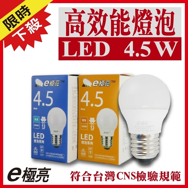 E極亮【奇亮科技】含稅 4.5W LED燈泡 省電燈泡 全電壓 E27燈頭 另10W 13W 16W