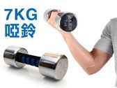 ALEX 7kg 新型電鍍啞鈴健身有氧重訓≡排汗 ≡