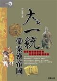 (二手書)大一統的秦漢帝國