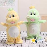 電動毛絨玩具 會說話的小萌龍電動毛絨恐龍會學話唱歌走路跳舞錄音音樂可愛玩具 2色