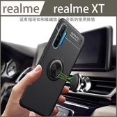 【磁吸支架】realme XT 手機殼 指環支架 保護套 矽膠殼 防摔 手機套 開車 保護殼 全包軟殼 磁鐵片