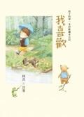 書立得-我喜歡:林良x貝果,孩子的第一本詩歌繪本日記!