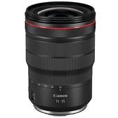 送保護鏡+吹球清潔組【分期零利率】3C LiFe CANON RF 15-35mm F2.8 L IS USM 鏡頭 公司貨