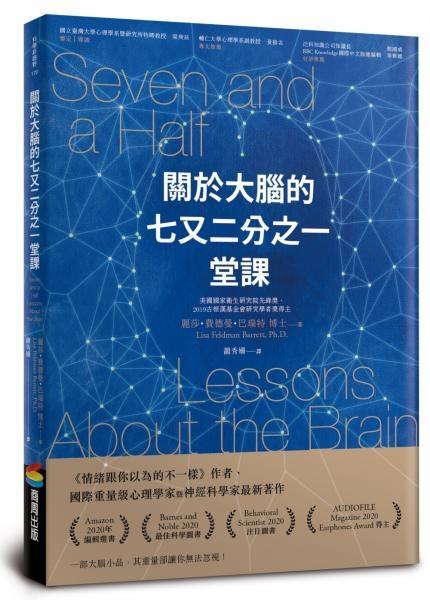 關於大腦的七又二分之一堂課【城邦讀書花園】