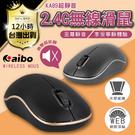 【現貨12H出貨】AIBO台灣公司貨 KA89-至尊靜音版 無線靜音滑鼠 光學雷射電競滑鼠 藍牙滑鼠