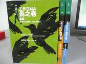 【書寶二手書T7/財經企管_NPL】工作DNA增訂3卷本_鳥之卷+駱駝之卷+鯨魚之卷_3本合售_郝明義