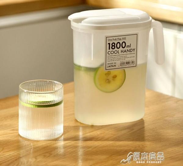 冷水壺 日式冰箱冷水壺夏季大容量涼水壺涼白開帶龍頭【快速出貨】