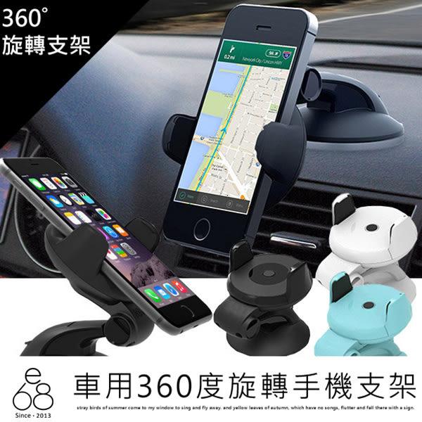 E68精品館 吸盤式 車用360度旋轉 手機支架 吸盤支架 多角度 手機座 IPHONE 6S/6 PLUS 5S NOTE5/4/3 816 M8/M9