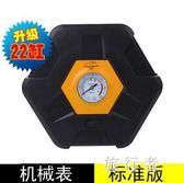 車載打氣泵 12v多功能便攜式汽車充氣泵小轎車電動輪胎 BF8910【旅行者】