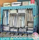 熱賣衣櫃簡易衣櫃現代簡約布衣櫃家用臥室鋼管組裝收納櫃子掛衣櫥出租房用LX  coco