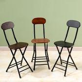 摺疊椅子現代簡約小凳子家用摺疊椅便攜摺疊時尚靠背椅簡易摺疊凳 igo 『米菲良品』