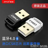 藍芽適配器 藍芽適配器4.0電腦USB發射器手機接收器迷你win7/8 玩趣3C