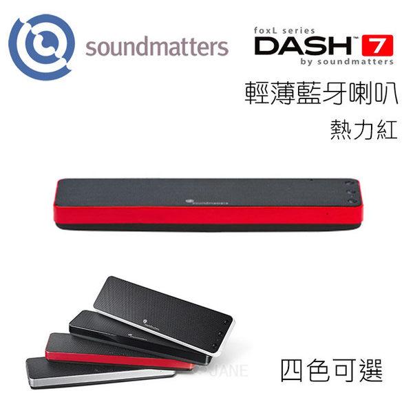 soundmatters foxL Dash 7 時尚輕薄藍牙喇叭音響-紅