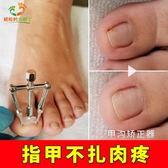 嵌甲矯正器腳趾甲翹修腳套裝專用神器炎甲溝指甲刀鉗正甲貼修指甲    「伊衫風尚」