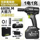 電動扳手 無刷電動扳手大扭力鋰電充電扳手沖擊強力汽修架子工風炮 VK1731