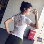 速幹衣 夏季鏤空性感健身服女緊身衣速幹半袖運動T恤跑步上衣瑜珈短袖薄 4色