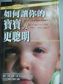 【書寶二手書T1/保健_JHI】如何讓你的寶寶更聰明_格連.杜曼