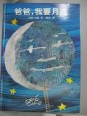 【書寶二手書T8/少年童書_WFA】爸爸,我要月亮_艾瑞.卡爾
