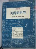 【書寶二手書T1/翻譯小說_HJM】美麗新世界_赫胥黎