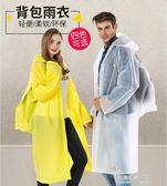 成人背包分體雨衣長款戶外徒步旅游雨衣男女時尚單人透明防水雨披   凱斯盾數位3C