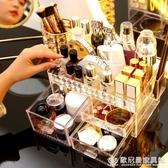 抽屜式化妝品收納盒亞克力桌面梳妝台口紅護膚整理家用網紅置物架 『歐尼曼家具館』