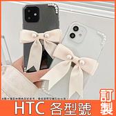 HTC U20 5G Desire21 20 pro 19s 19+ U19e U12+ life 韓風珍珠 蝴蝶結 手機殼 保護殼 訂製